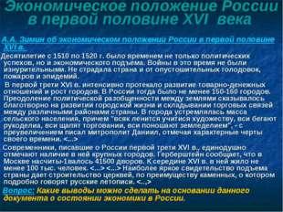 Экономическое положение России в первой половине XVI века A.A. Зимин об эконо