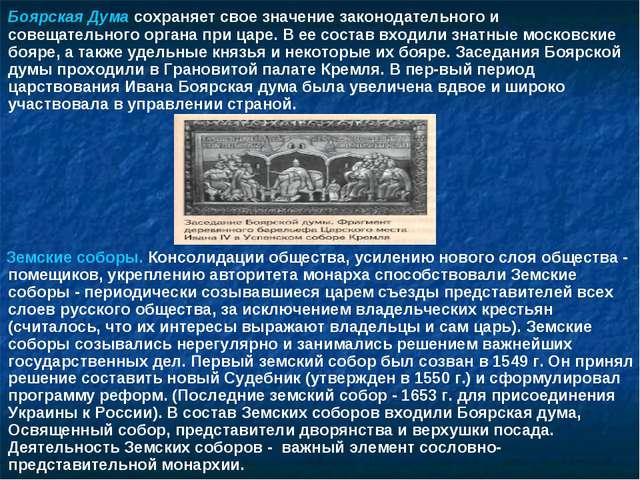 Боярская Дума сохраняет свое значение законодательного и совещательного орга...