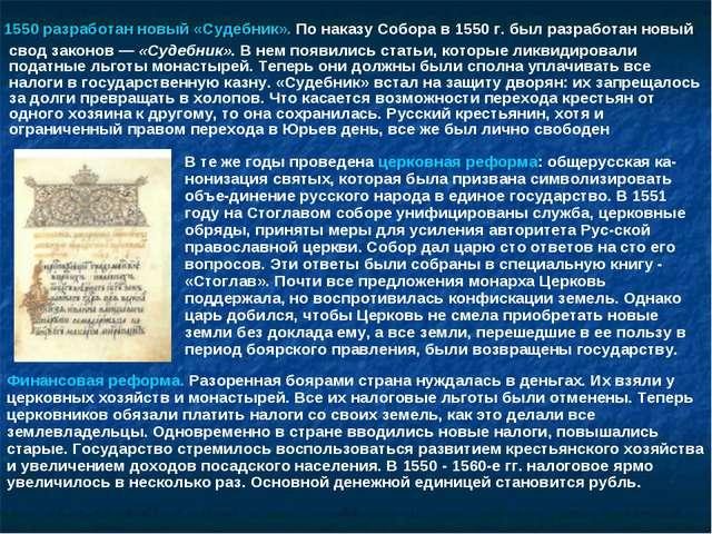 1550 разработан новый «Судебник». По наказу Собора в 1550 г. был разработан...