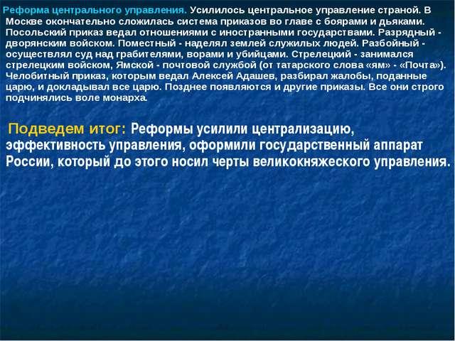 Реформа центрального управления. Усилилось центральное управление страной. В...
