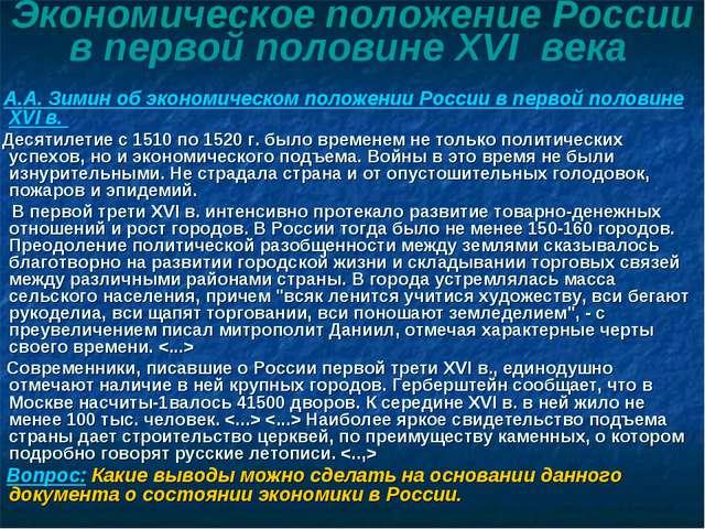Экономическое положение России в первой половине XVI века A.A. Зимин об эконо...