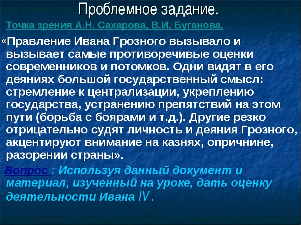 Проблемное задание. Точка зрения А.Н. Сахарова, В.И. Буганова. «Правление Ива...