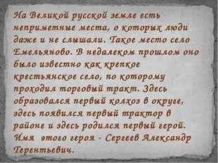На Великой русской земле есть неприметные места, о которых люди даже и не слы