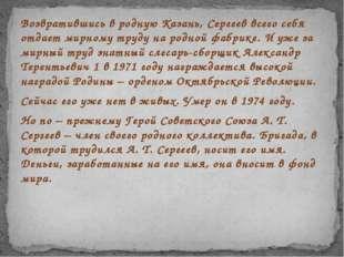 Возвратившись в родную Казань, Сергеев всего себя отдает мирному труду на род