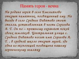 На родине героя в селе Емельяново открыт памятник, посвященный ему. На въезде
