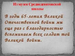 В годы 65-летия Великой Отечественной войны мы еще раз с благодарностью вспом