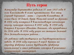 Александр Терентьевич родился 27 мая 1915 года в селе Емельяново в семье крес