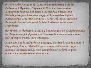 В 1939 году Алексанрд Сергеев призывается в ряды Советской Армии. Служил в 15