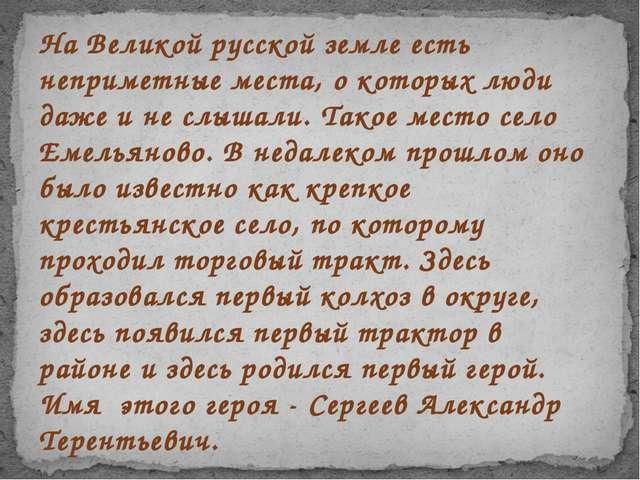 На Великой русской земле есть неприметные места, о которых люди даже и не слы...