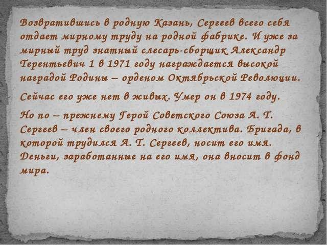 Возвратившись в родную Казань, Сергеев всего себя отдает мирному труду на род...
