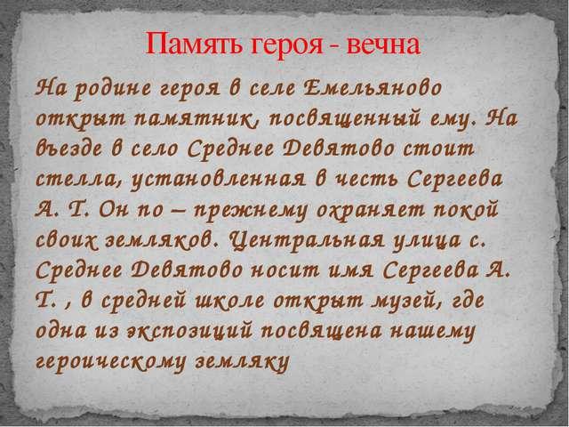 На родине героя в селе Емельяново открыт памятник, посвященный ему. На въезде...