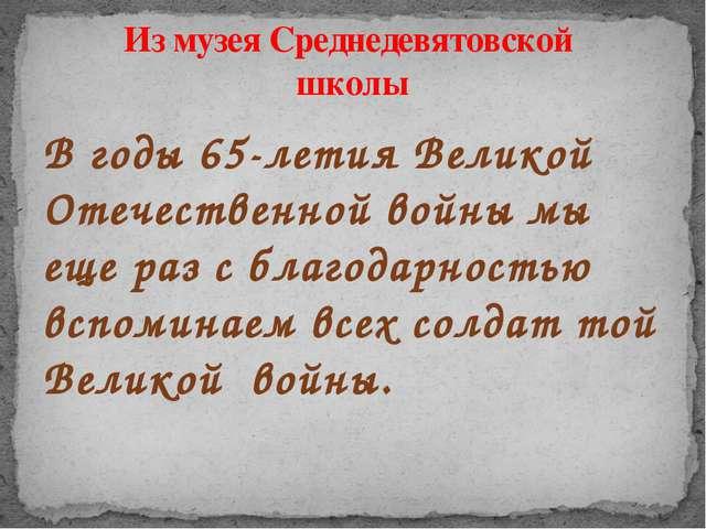 В годы 65-летия Великой Отечественной войны мы еще раз с благодарностью вспом...