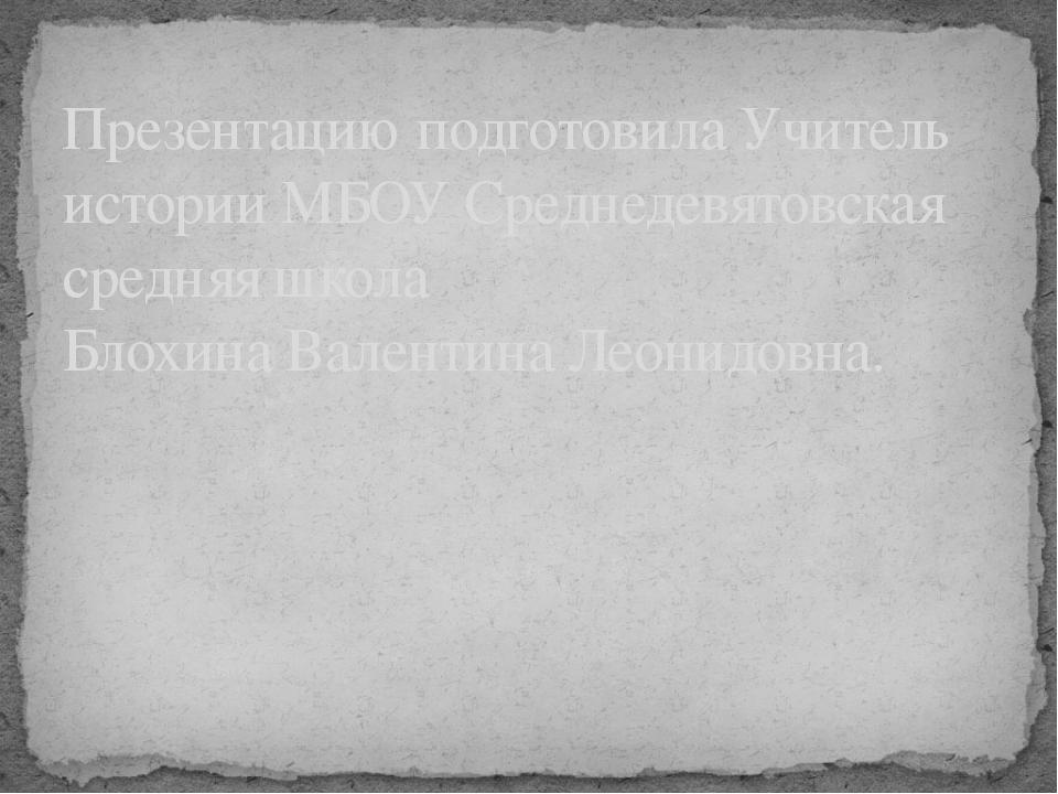 Презентацию подготовила Учитель истории МБОУ Среднедевятовская средняя школа...