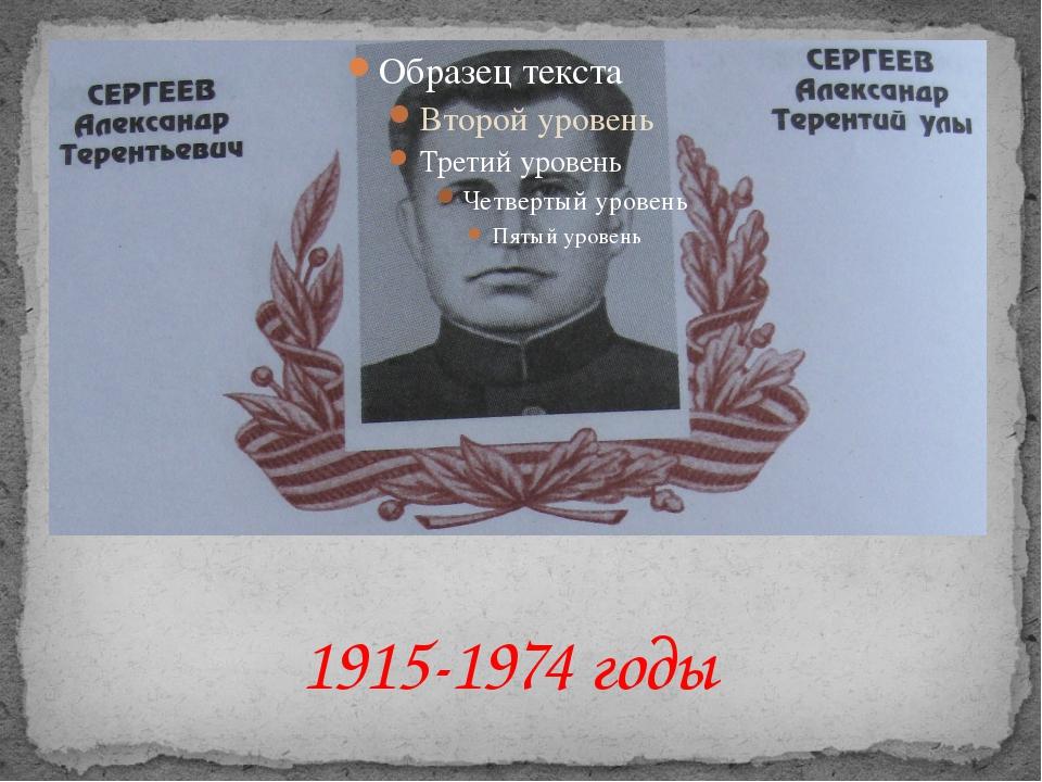 1915-1974 годы