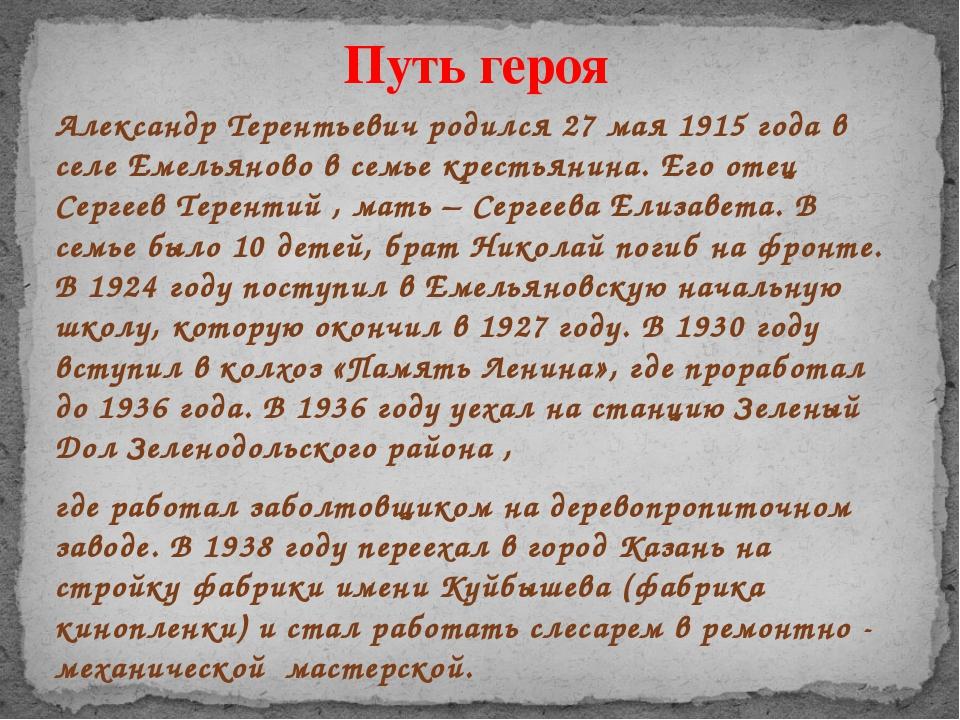 Александр Терентьевич родился 27 мая 1915 года в селе Емельяново в семье крес...