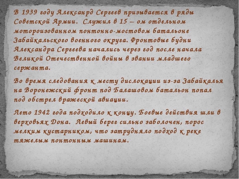 В 1939 году Алексанрд Сергеев призывается в ряды Советской Армии. Служил в 15...