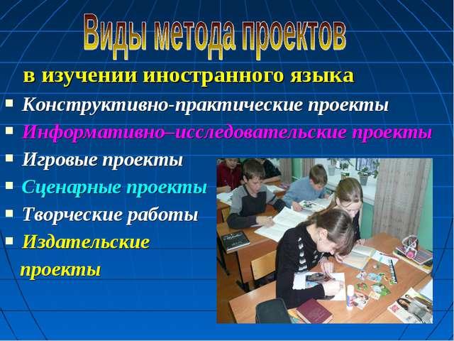 в изучении иностранного языка Конструктивно-практические проекты Информативн...