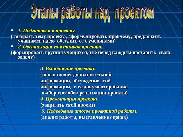 1. Подготовка к проекту. ( выбрать тему проекта, сформулировать проблему, пре...