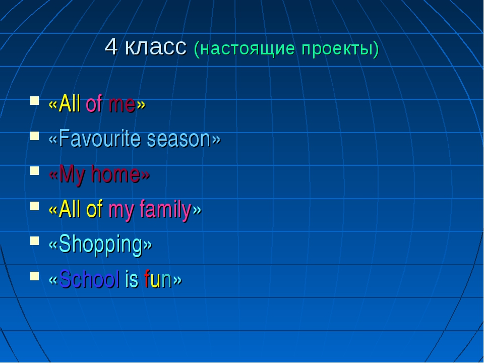 4 класс (настоящие проекты) «All of me» «Favourite season» «My home» «All of...