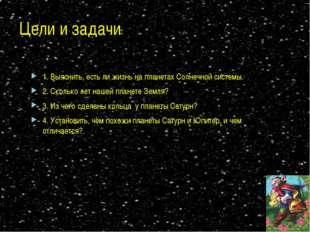 Цели и задачи 1. Выяснить, есть ли жизнь на планетах Солнечной системы. 2. Ск