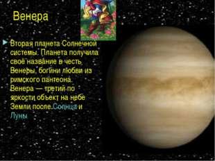 Венера Вторая планета Солнечной системы. Планета получила своё название в чес