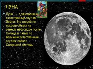 ЛУНА Луна́ — единственный естественный спутник Земли. Это второй по яркости о