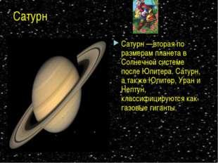 Сатурн Сатурн —вторая по размерам планета в Солнечной системе после Юпитера.