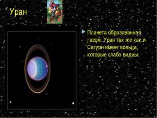 Уран Планета образованная газом. Уран так же как и Сатурн имеет кольца, котор