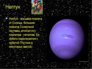 Нептун Нептун - восьмая планета от Солнца, большая планета Солнечной системы,