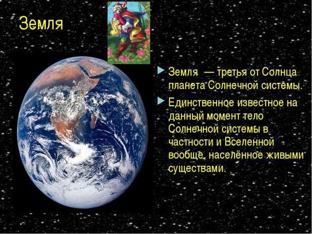 Земля Земля́ — третья от Солнца планета Солнечной системы. Единственное извес...