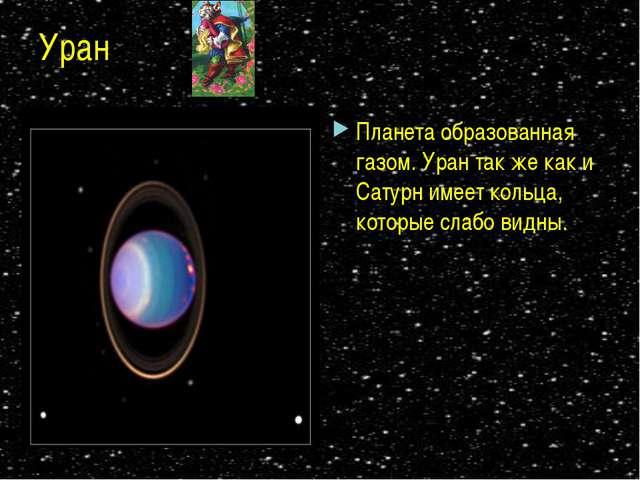 Уран Планета образованная газом. Уран так же как и Сатурн имеет кольца, котор...