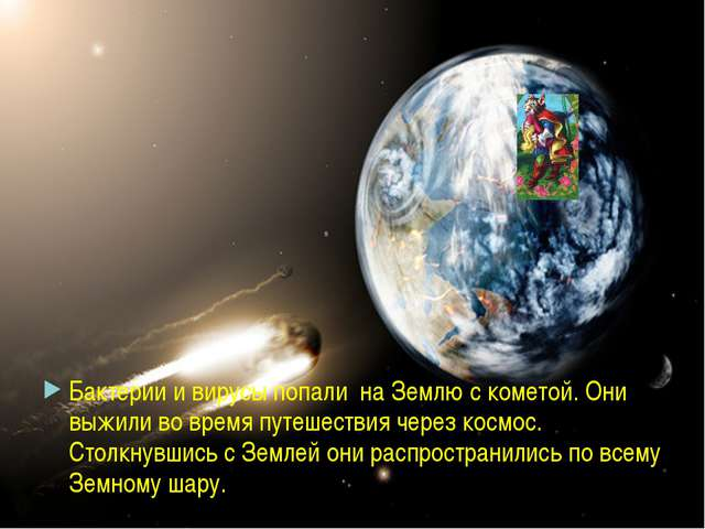 Бактерии и вирусы попали на Землю с кометой. Они выжили во время путешествия...