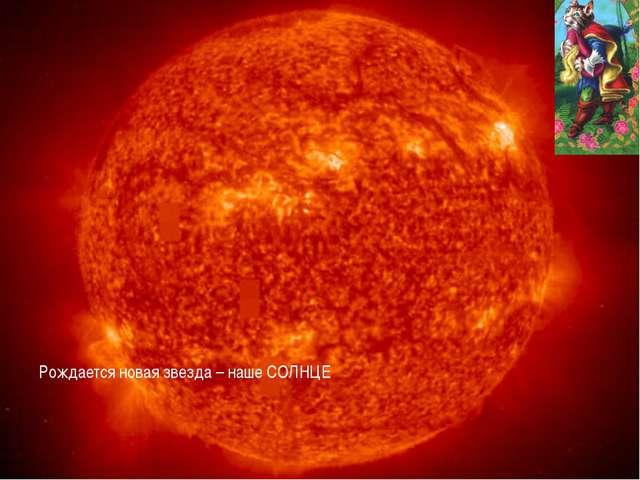 Рождается новая звезда – наше СОЛНЦЕ