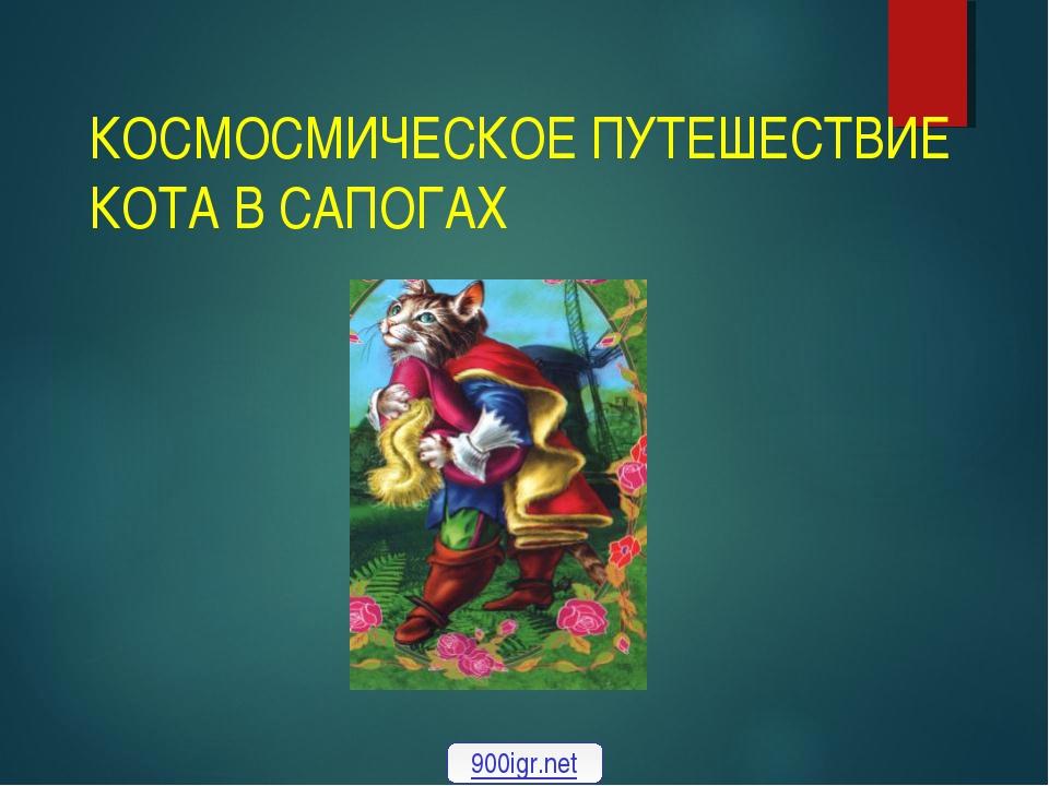 КОСМОСМИЧЕСКОЕ ПУТЕШЕСТВИЕ КОТА В САПОГАХ 900igr.net