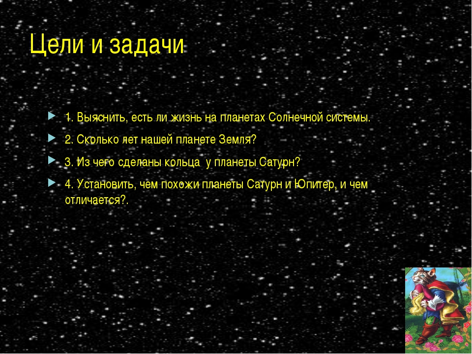 Цели и задачи 1. Выяснить, есть ли жизнь на планетах Солнечной системы. 2. Ск...
