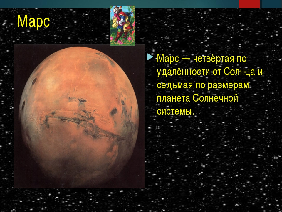 Марс Марс — четвёртая по удалённости от Солнца и седьмая по размерам планета...