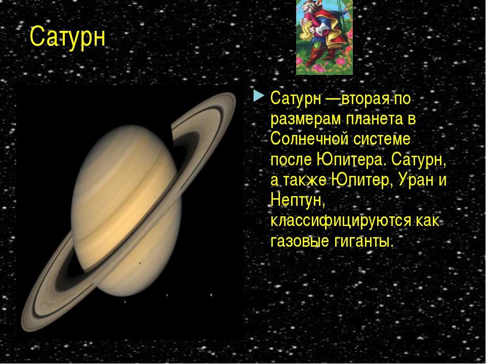 Сатурн Сатурн —вторая по размерам планета в Солнечной системе после Юпитера....