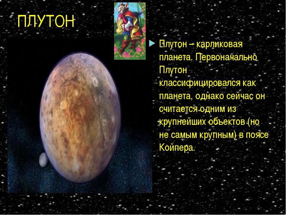 ПЛУТОН Плутон – карликовая планета. Первоначально Плутон классифицировался ка...