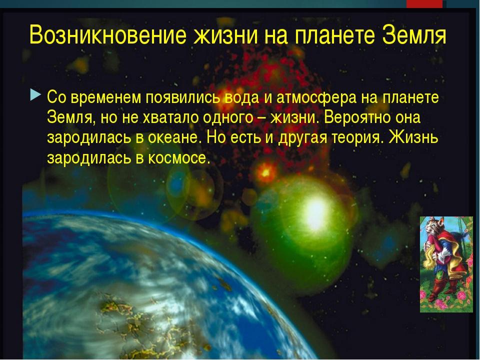 Возникновение жизни на планете Земля Со временем появились вода и атмосфера н...