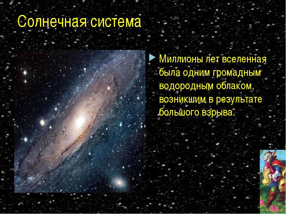 Солнечная система Миллионы лет вселенная была одним громадным водородным обла...