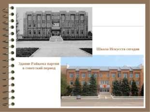 Школа Искусств сегодня Здание Райкома партии в советский период