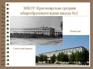 МБОУ Красноярская средняя общеобразовательная школа №1 Советский период Наши