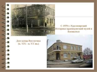Дом купца Витлугина (к. XIX - н. XX вв.) С 1970 г. Красноярский Историко-крае