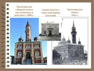 Красноярская мечеть 1912 г. Здание мечети в советский период (магазин) Красно