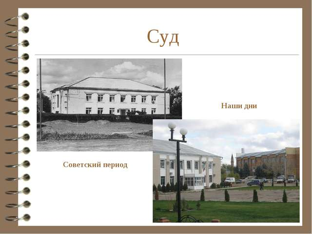 Суд Наши дни Советский период