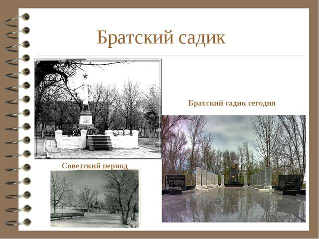 Братский садик Советский период Братский садик сегодня