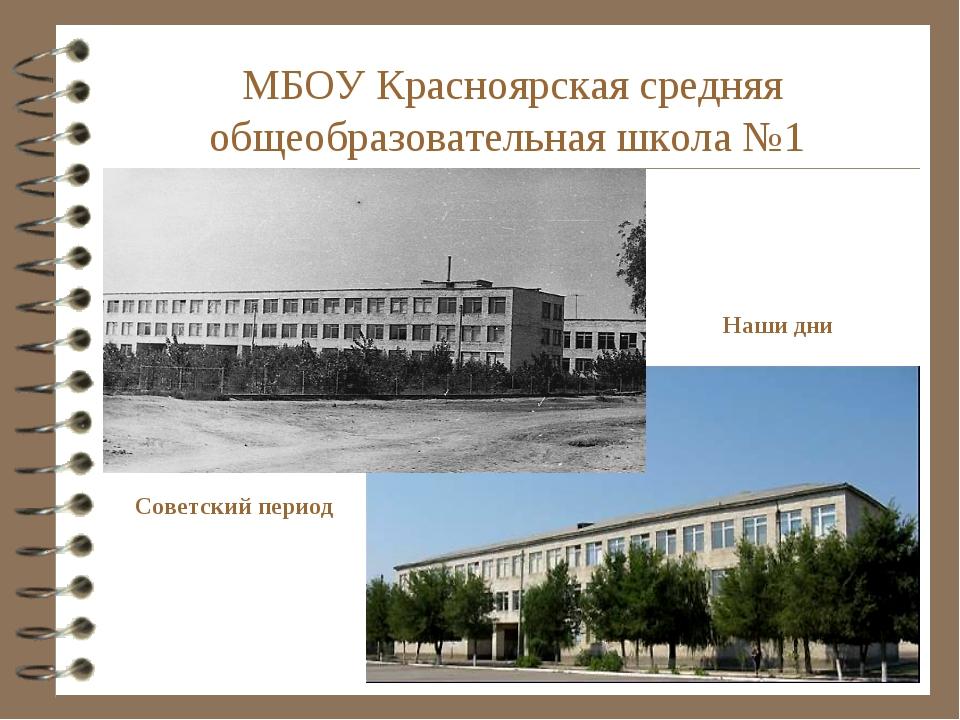 МБОУ Красноярская средняя общеобразовательная школа №1 Советский период Наши...