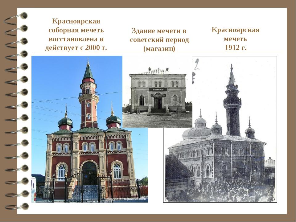 Красноярская мечеть 1912 г. Здание мечети в советский период (магазин) Красно...