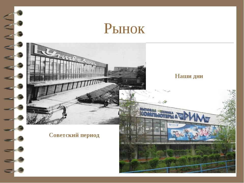 Рынок Советский период Наши дни
