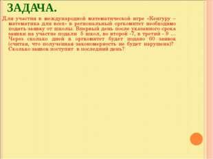 ЗАДАЧА. Для участия в международной математической игре «Кенгуру – математика